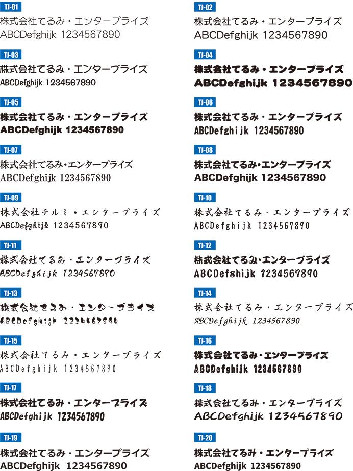 日本語フォント改訂版A4サイズ(2015年2月)